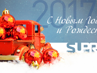 «Супротек» поздравляет автомобилистов с Новым Годом!