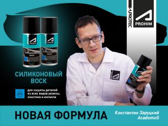 «Силиконовый воск» Suprotec A-prohim – первый продукт нового бренда автохимии