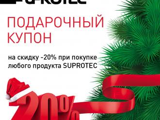 Подарочный купон на СУПРОТЕК
