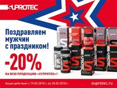 «Супротек» дарит скидку 20% на все товары
