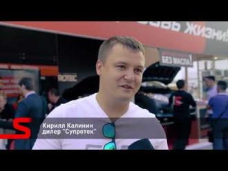 Выставки в Москве. Отзывы автомобилистов о Suprotec [видео]