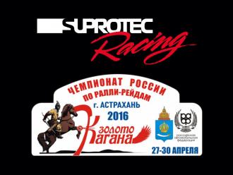 Боевое крещение «Suprotec Racing»