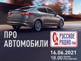 Про автомобили на Русском радио с Супротек