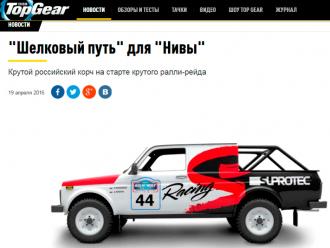 «Suprotec Racing» в новостях, публикациях и эфирах