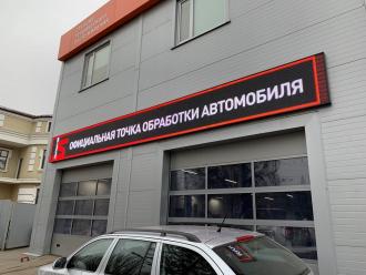 На СТО в Пензе открылась точка обработки SUPROTEC
