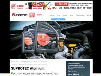 Журнал 5 колесо - о моторных маслах Suprotec Atomium
