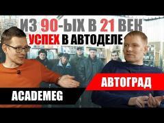 Дилер Супротек открыл Академику секреты бизнеса - видео