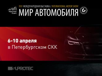 В выставке «Мир Автомобиля» примет участие группа компаний «Супротек»