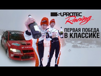 Suprotec Racing - первое место в Абсолюте!
