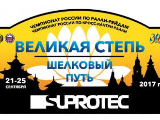 Чемпионат России по ралли-рейдам финиширует при поддержке Супротек в Астрахани