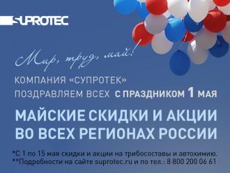 Поздравляем с Первомаем и объявляем майские скидки на «СУПРОТЕК»