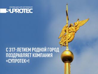 СУПРОТЕК поздравляет с днём рождения Санкт-Петербург и раздаёт подарки