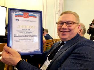 Компания СУПРОТЕК названа лучшим предприятием Санкт-Петербурга