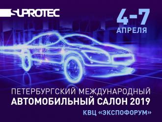 «СУПРОТЕК» примет участие в «Петербургском международном автомобильном салоне» 4-7 апреля