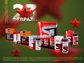 Подарок Защитнику - Suprotec c праздничной скидкой до 20%!