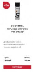 карточка-sr-pro-32.jpg