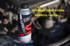 очиститель для двигателя