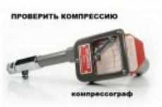 прибор для проверки компрессии
