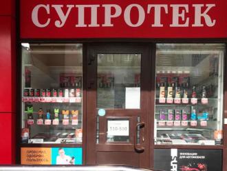 Фирменный магазин СУПРОТЕК открылся в Ярославле