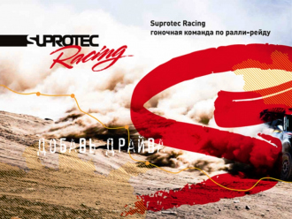 Проект и команду «Suprotec Racing» представят в Москве