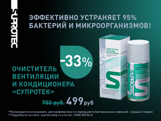 'Очиститель кондиционера' со скидкой 33% в интернет-магазине