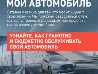 «Мой Автомобиль» - теперь мультимедиа-портал
