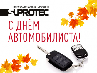 С Днём Автомобилиста поздравляет «СУПРОТЕК»!