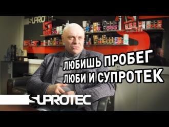 Актёр Сергей Мурзин. Отзыв о Супротек