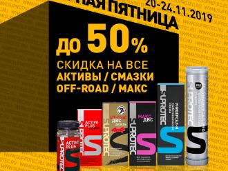 «Чёрная пятница» в российских магазинах «СУПРОТЕК»