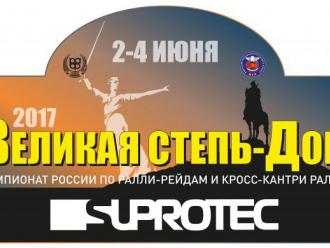 Suprotec Racing примет участие в гонке «Великая степь – Дон»