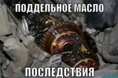 Поддельное масло