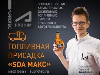 Пол литра топливной присадки SDA для грузовика
