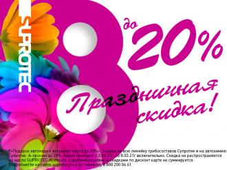 Подарки для автоледи к 8 марта от «Супротек». Акция – скидки до 20%.