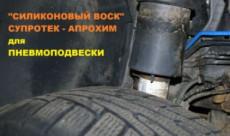 pnevmopodveski-range-rover_thumb.jpg