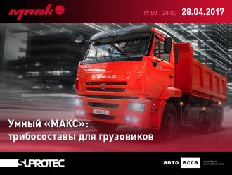 Умный «МАКС»: триботехнология для грузовиков
