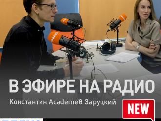 AcademeG на радио КП в программе Мой Автомобиль 29 апреля