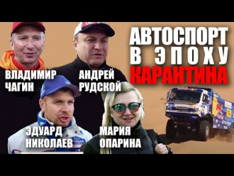 Автоспорт в эпоху карантина при поддержке СУПРОТЕК