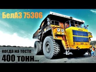 Михаил Мулюкин испытывает «БелАЗ», а «БелАЗ» - «Супротек»