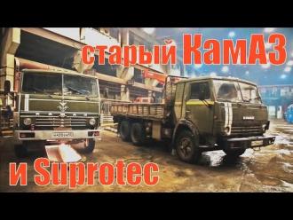 Suprotec оживил старые «КамАЗы»