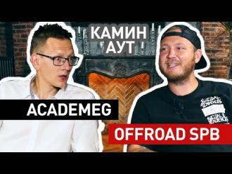 Большое интервью Академика - Диденко