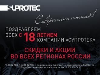 К 18-летию компании - акции и скидки!