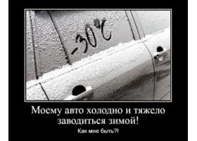 Нужно ли прогревать двигатель зимой?