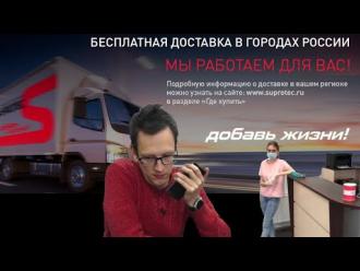 SUPROTEC продаётся и доставляется во всех регионах РФ