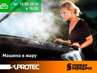 Трибосоставы от Супротек - жаропонижающее для автомобиля