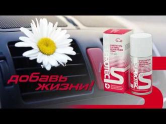 Красный очиститель вентиляции Suprotec убивает грипп – видео