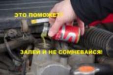 Обработка присадкой двигателя автомобиля