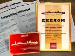 «Супротек» вошёл в число сильнейших брендов Санкт-Петербурга