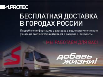 Особый режим работы - доставка SUPROTEC на дом в городах России