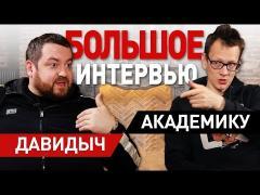 Давидыч и Академик на канале Супротек Рейсинг. Автомобили и люди