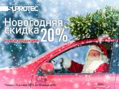 «Супротек» дарит новогоднюю скидку 20% на все товары